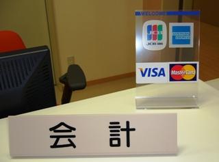 クレジットカードOKです